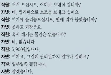 经验丰富的韩语翻译老师